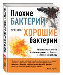 Блейзер М. - Плохие бактерии, хорошие бактерии обложка книги