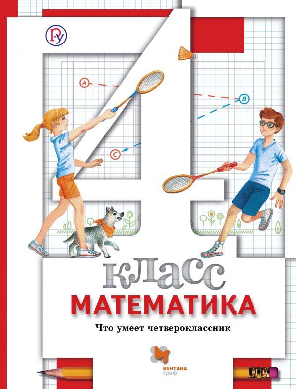 Математика. 4 класс.Что умеет четвероклассник.Тетрадь для проверочных работ