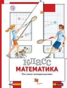Математика. 4 класс.Что умеет четвероклассник обложка книги