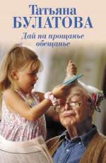 Дай на прощанье обещанье Булатова Т.