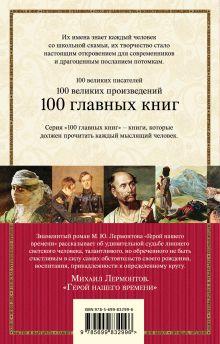 Обложка сзади Герой нашего времени Михаил Лермонтов
