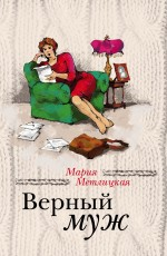 Обложка Верный муж Мария Метлицкая