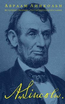 Обложка Источник свободы.Геттисбергское послание Линкольн Авраам