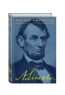 Линкольн А. - Источник свободы.Геттисбергское послание обложка книги