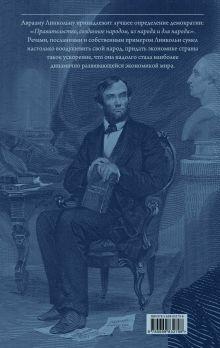 Обложка сзади Источник свободы.Геттисбергское послание Линкольн Авраам