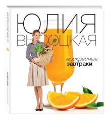 Высоцкая Ю.А. - Воскресные завтраки обложка книги