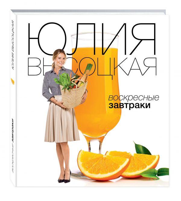 Воскресные завтраки Высоцкая Ю.А.