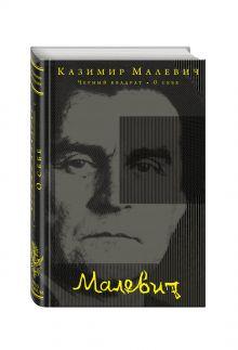 Малевич К.С. - Черный квадрат. О себе обложка книги