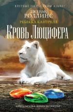 Кровь Люцифера Роллинс Дж., Кантрелл Р.