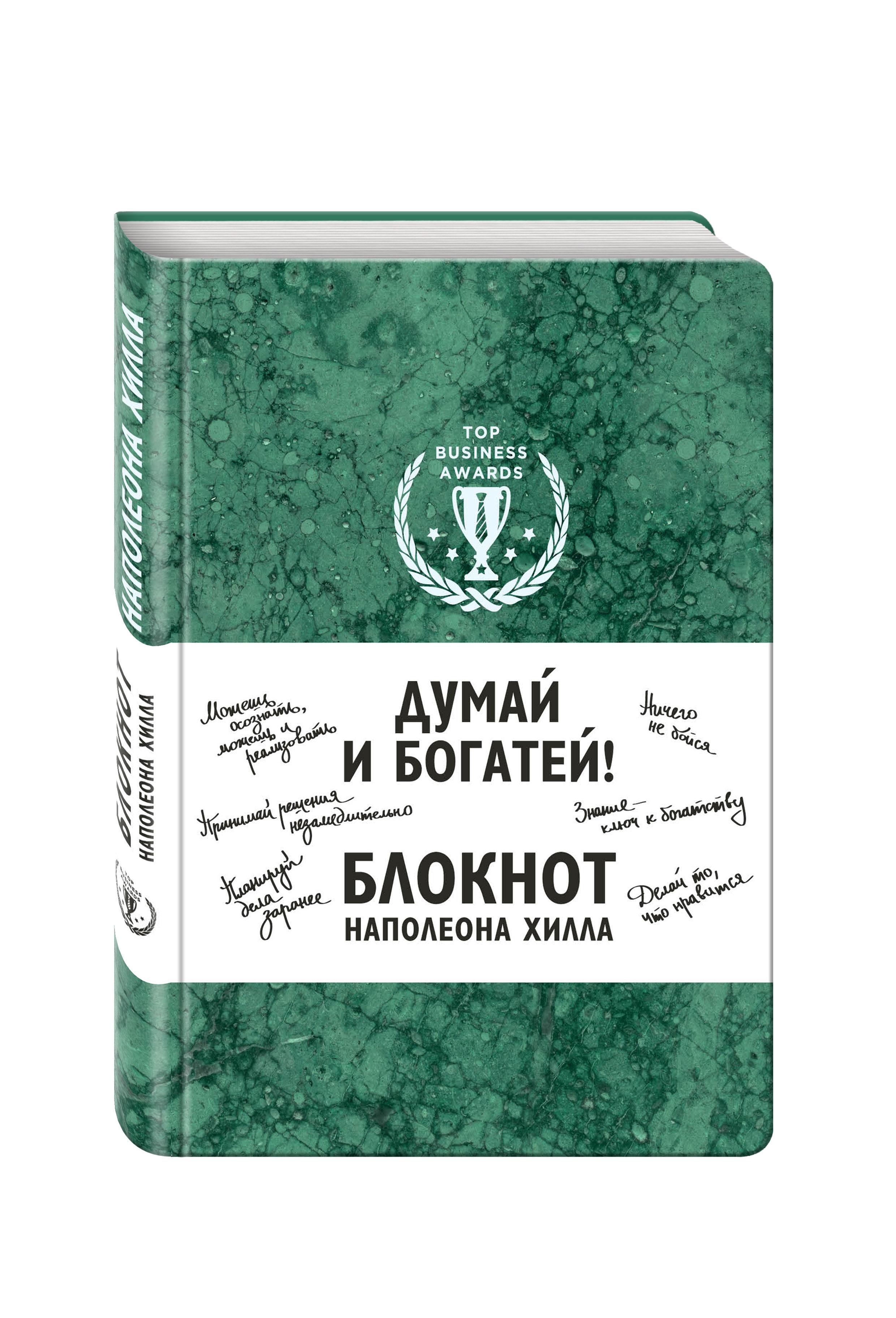 Думай и богатей! Блокнот Наполеона Хилла (зеленый)
