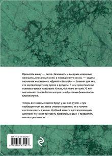 Обложка сзади Думай и богатей! Блокнот Наполеона Хилла (зеленый)