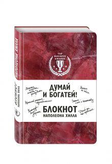 - Думай и богатей! Блокнот Наполеона Хилла (красный) обложка книги