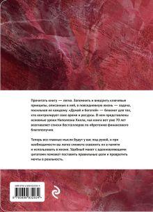Обложка сзади Думай и богатей! Блокнот Наполеона Хилла (красный)