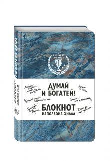 - Думай и богатей! Блокнот Наполеона Хилла (синий) обложка книги