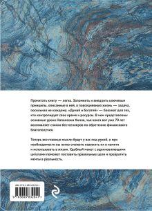 Обложка сзади Думай и богатей! Блокнот Наполеона Хилла (синий)