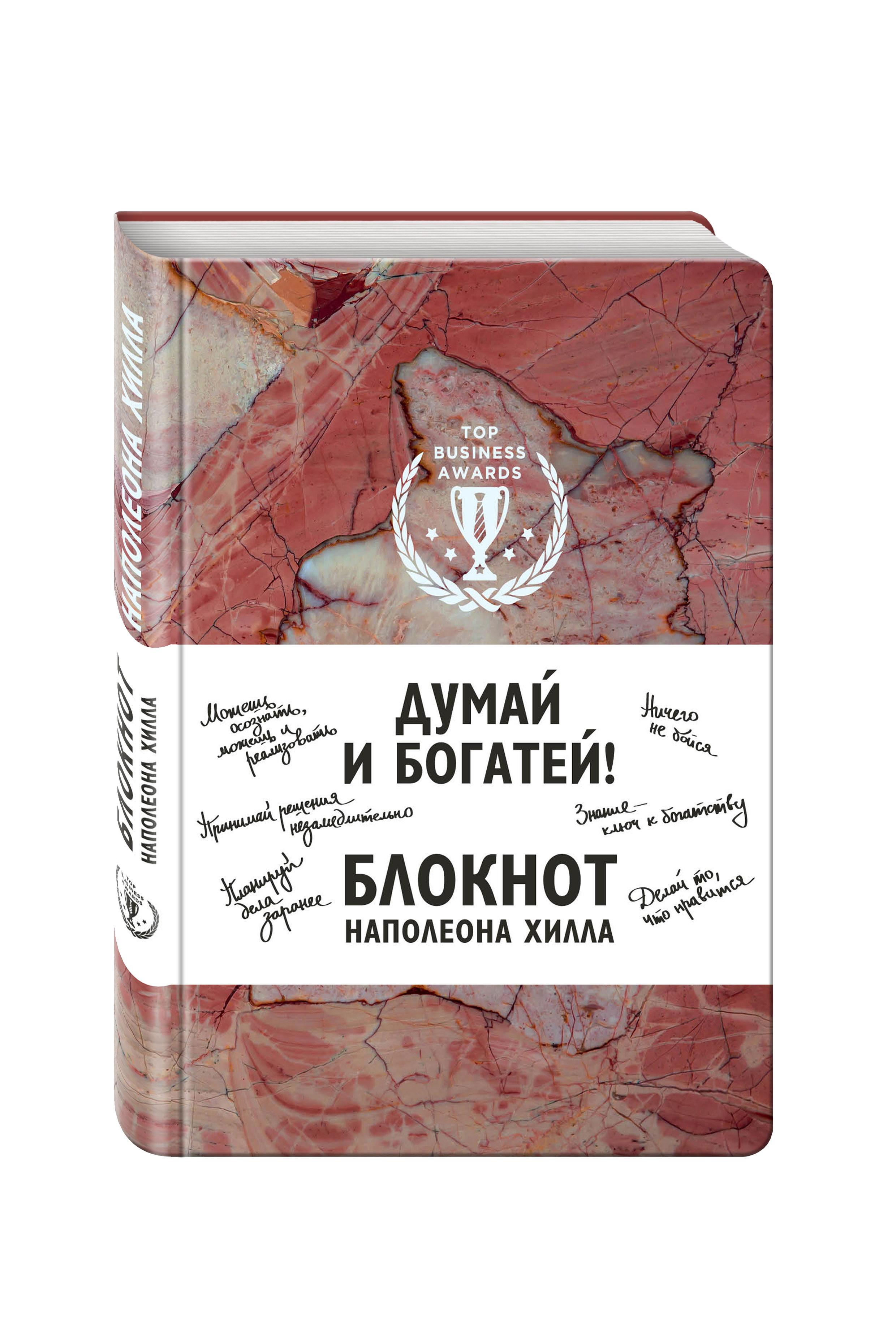 Думай и богатей! Блокнот Наполеона Хилла (терракотовый) думай и богатей блокнот наполеона хилла красный