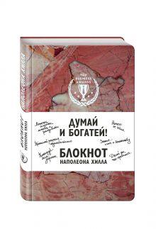 - Думай и богатей! Блокнот Наполеона Хилла (терракотовый) обложка книги