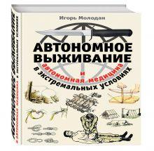 Автономное выживание в экстремальных условиях и автономная медицина обложка книги
