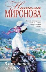 Миронова Н.А. - В ожидании Айвенго обложка книги