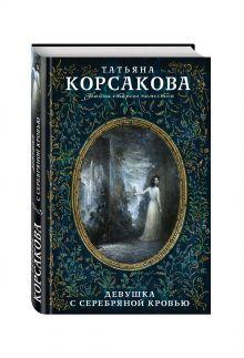 Девушка с серебряной кровью обложка книги