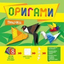 - Оригами. Птички обложка книги
