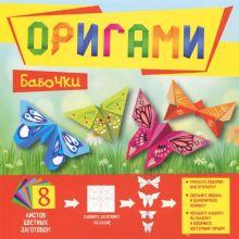 - Оригами. Бабочки обложка книги