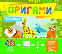 - Оригами. Зоопарк обложка книги