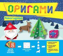 - Оригами. Новогоднее обложка книги