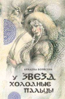 Обложка У звезд холодные пальцы Ариадна Борисова