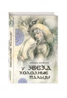 Борисова А. - У звезд холодные пальцы' обложка книги