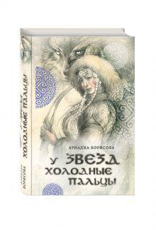 У звезд холодные пальцы обложка книги