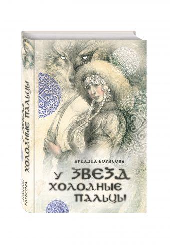 У звезд холодные пальцы Борисова А.