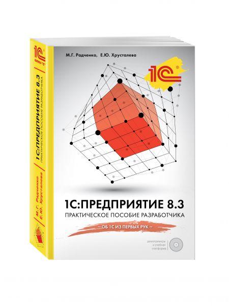 1С:Предприятие 8.3. Практическое пособие разработчика (+CD)