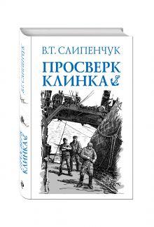 Слипенчук В.Т. - Просверк клинка обложка книги