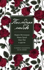 Метлицкая М., Трауб М., Рой О. и др. - Последняя любовь обложка книги