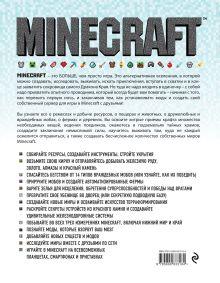 Обложка сзади Minecraft. Полное и исчерпывающее руководство Стивен О'Брайен