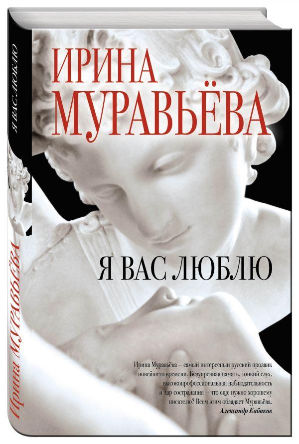 Я вас люблю Муравьева И.