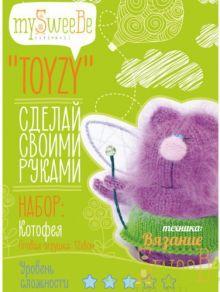 - Набор TOYZY Котофея - техника вязание обложка книги