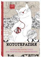 <нe указано> - Кототерапия.Раскраска-антистресс для творчества и вдохновения.' обложка книги