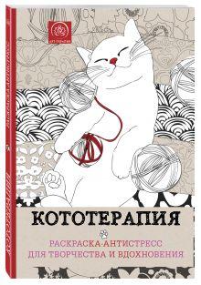 <нe указано> - Кототерапия.Раскраска-антистресс для творчества и вдохновения. обложка книги