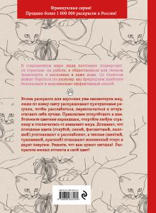 Обложка сзади Кототерапия.Раскраска-антистресс для творчества и вдохновения.