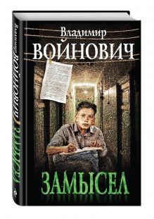 Войнович В.Н. - Замысел обложка книги