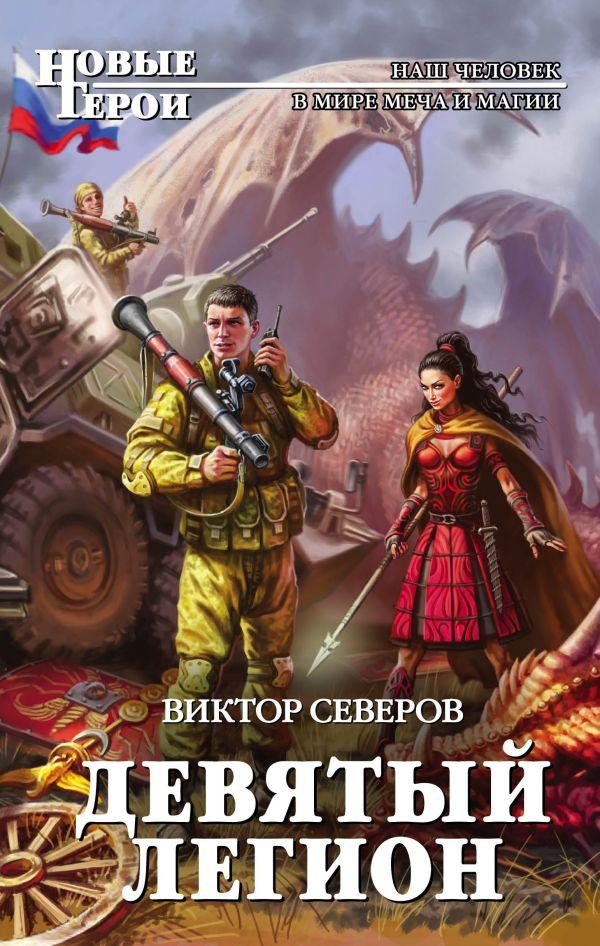 Скачать серию книг легион