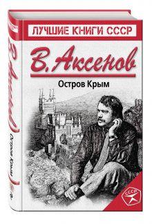 Остров Крым обложка книги