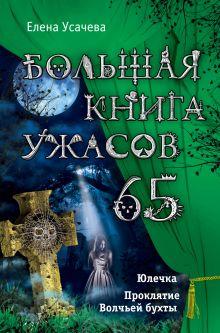 Обложка Большая книга ужасов. 65 Елена Усачева