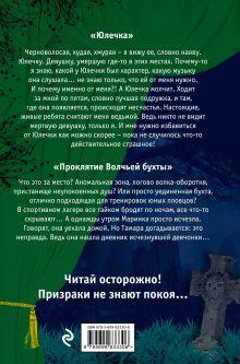 Обложка сзади Большая книга ужасов. 65 Елена Усачева