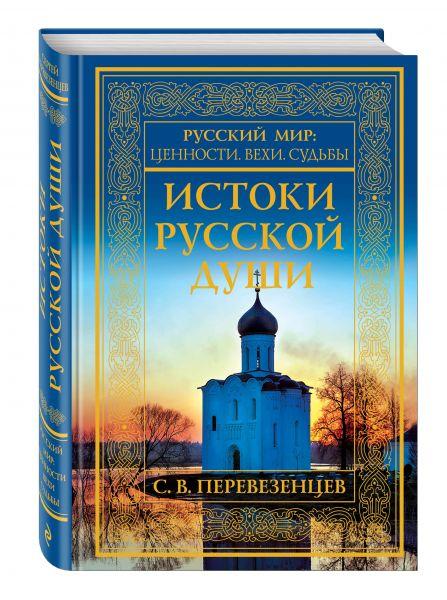 Истоки русской души. Обретение веры