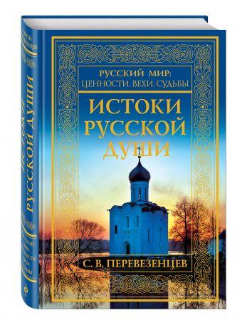Истоки русской души. Обретение веры Перевезенцев С.В.