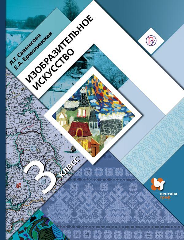 Изобразительное искусство. 3 класс. Учебник СавенковаЛ.Г., ЕрмолинскаяЕ.А.