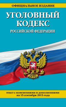 Уголовный кодекс Российской Федерации : текст с изм. и доп. на 15 сентября 2015 г.
